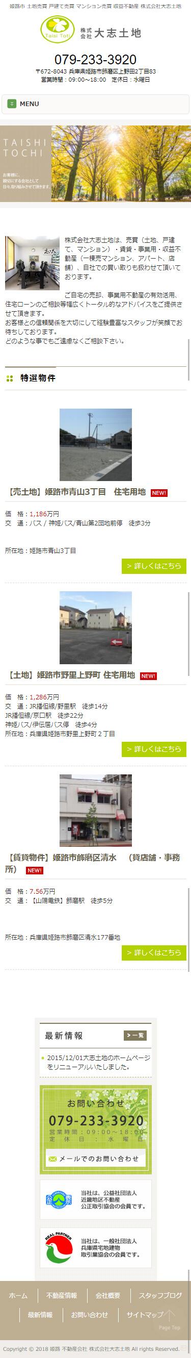 姫路市 株式会社大志土地様 ホームページ制作3