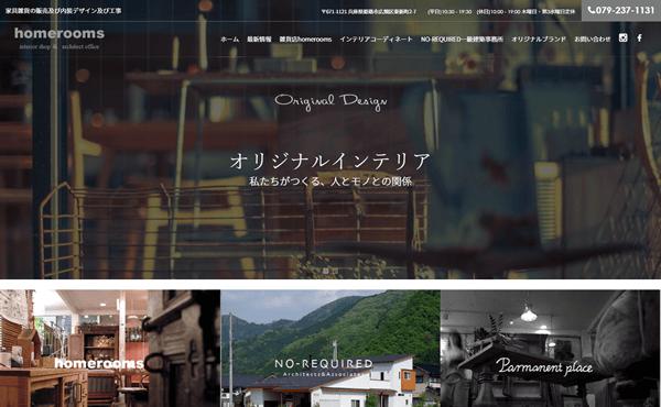 姫路 家具・雑貨屋 homerooms ホームページ制作