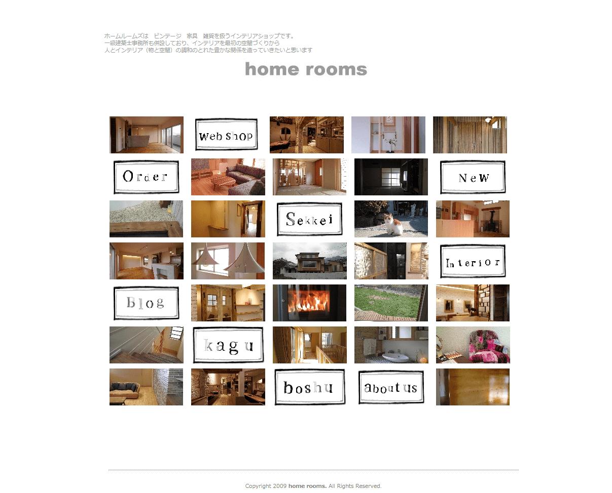 旧サイト:姫路 家具・雑貨屋 homerooms ホームページ制作