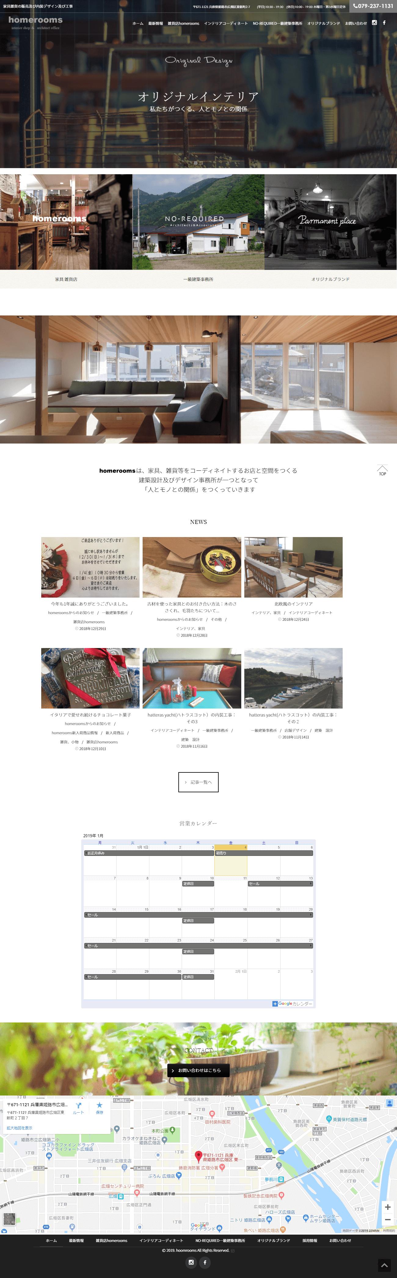 姫路 家具・雑貨屋 homerooms ホームページ制作1