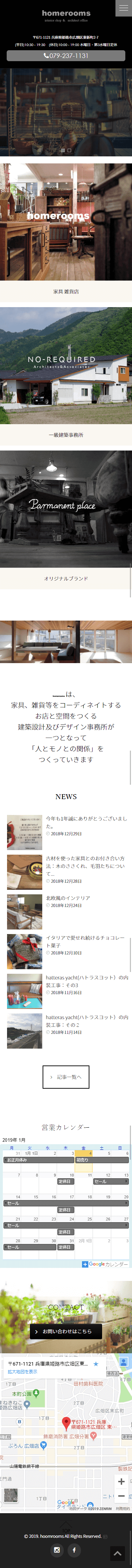 姫路 家具・雑貨屋 homerooms ホームページ制作3