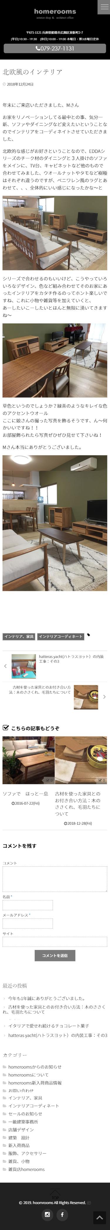 姫路 家具・雑貨屋 homerooms ホームページ制作4