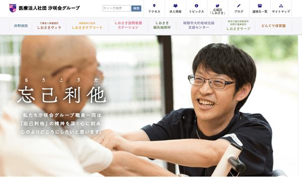 姫路市 汐咲会グループ 井野病院 ホームページ制作