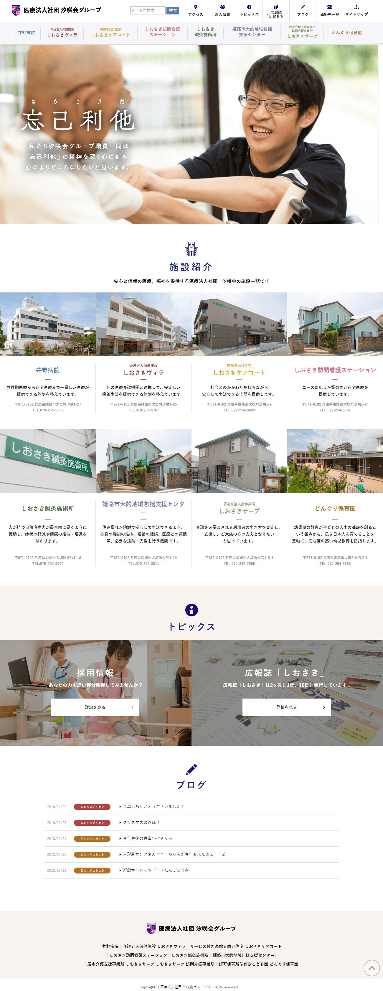 姫路市 汐咲会グループ 井野病院 ホームページ制作1
