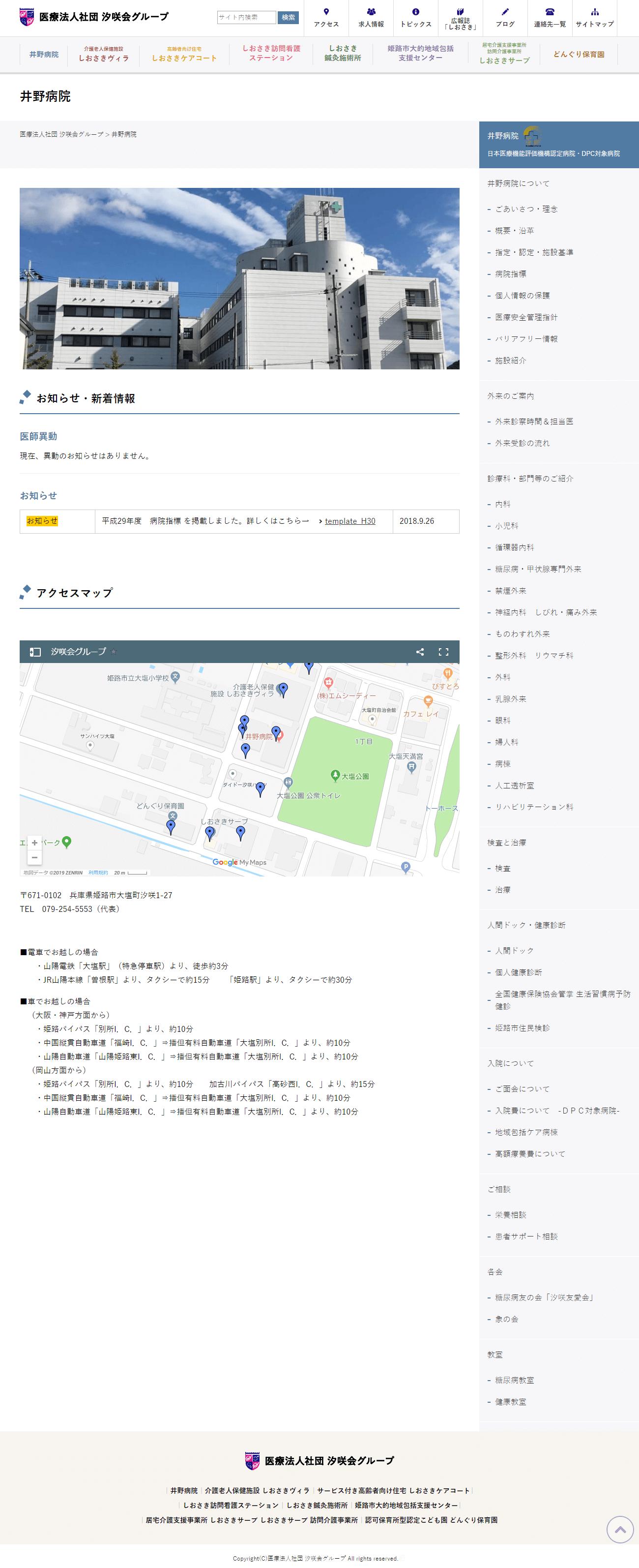 姫路市 汐咲会グループ 井野病院 ホームページ制作2