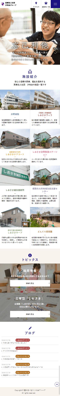 姫路市 汐咲会グループ 井野病院 ホームページ制作3