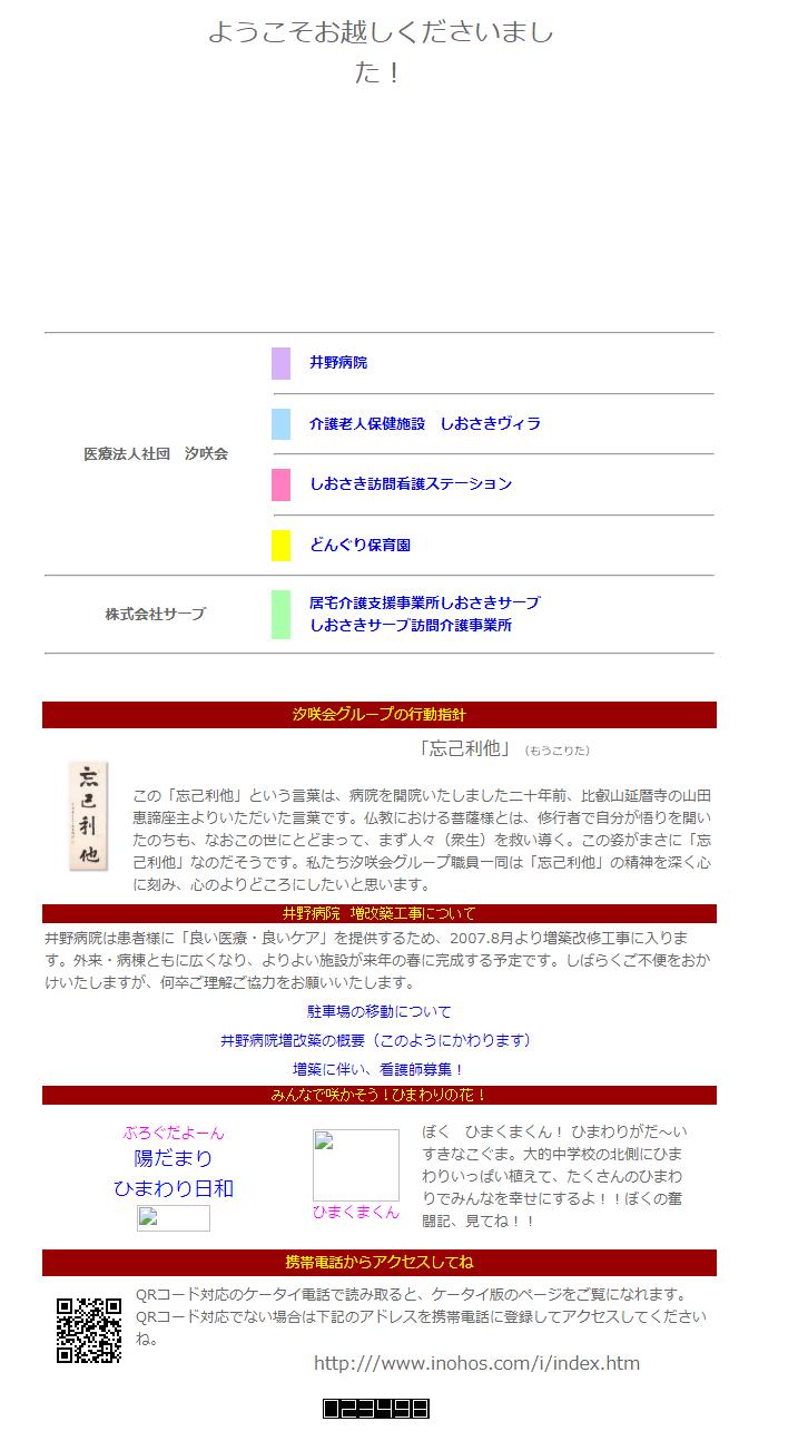旧サイト:姫路市 汐咲会グループ 井野病院 ホームページ制作