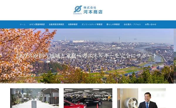 姫路市 株式会社河本商店 ホームページ制作