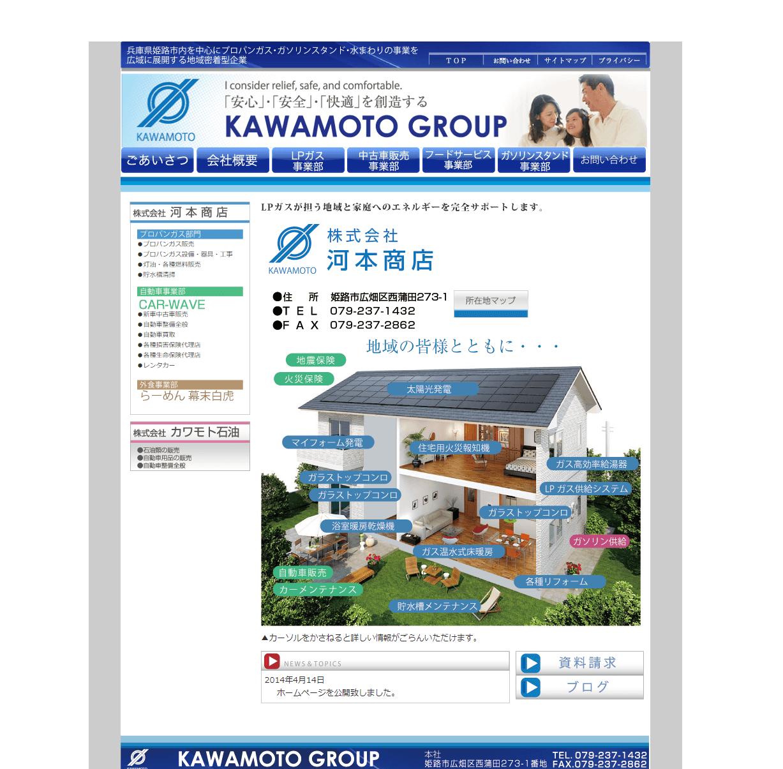 旧サイト:姫路市 株式会社河本商店 ホームページ制作
