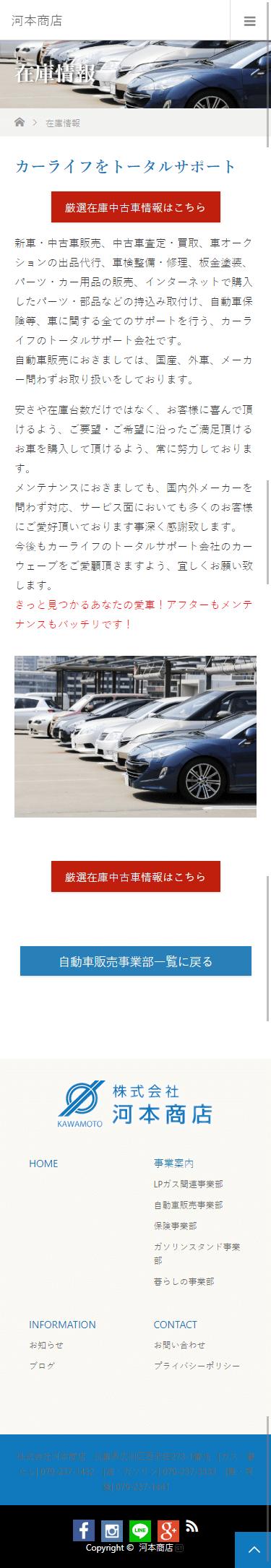 姫路市 株式会社河本商店 ホームページ制作4