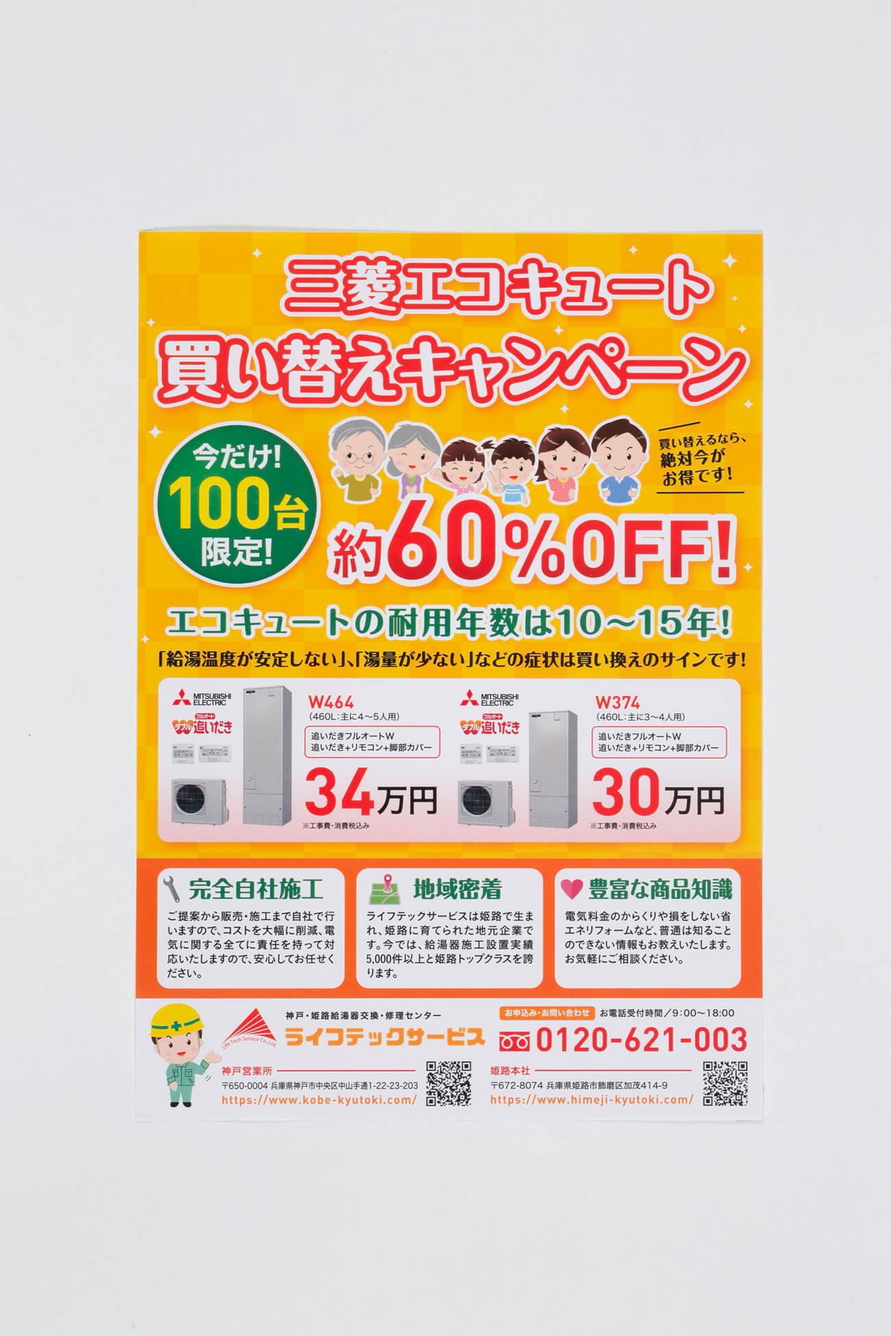 姫路市 株式会社ライフテックサービス様 キャンペーンチラシ制作1