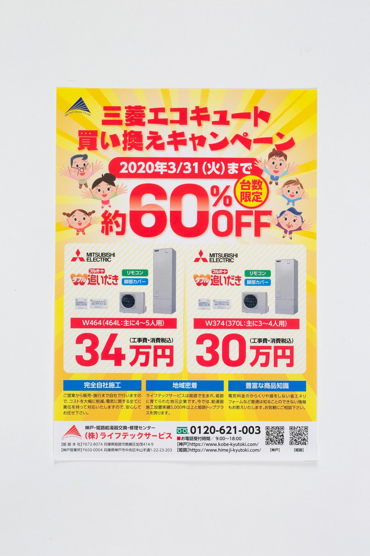 姫路市 株式会社ライフテックサービス様 キャンペーンチラシ制作2