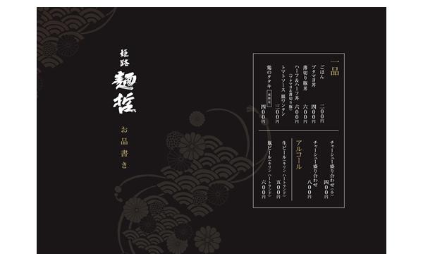 姫路市 麺哲 メニュー制作