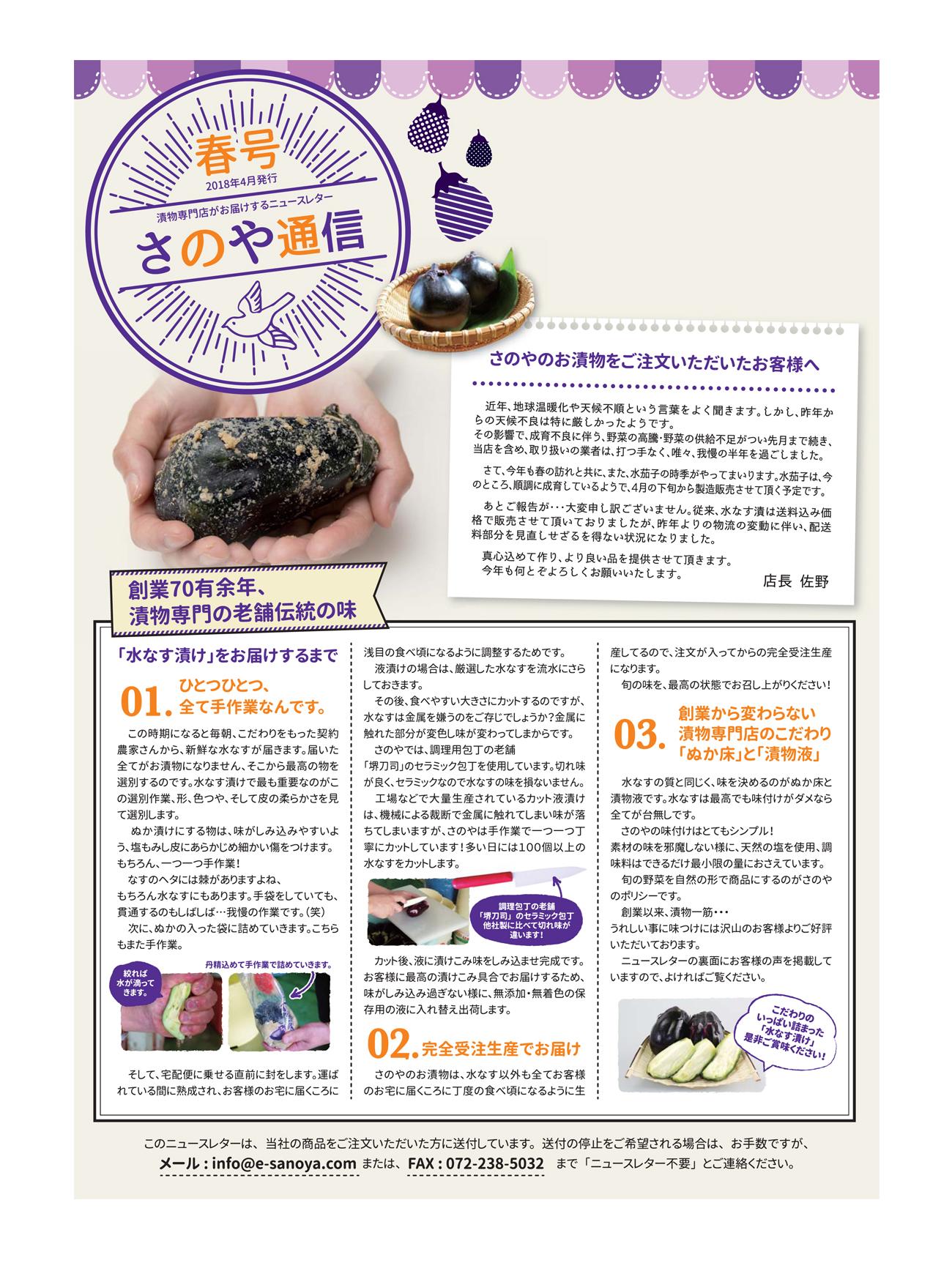 堺市 さのや食品様 ニュースレター制作1