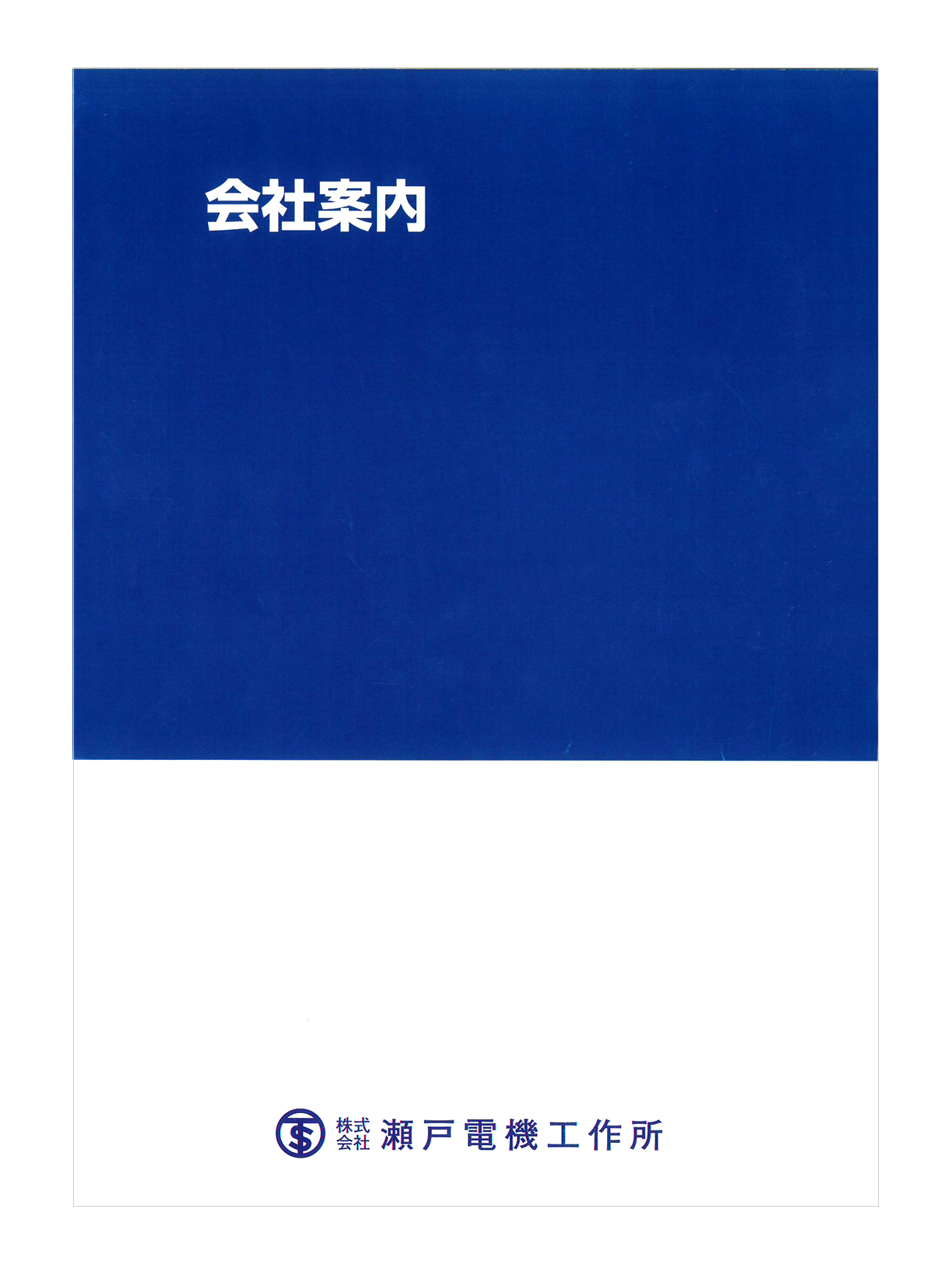 姫路市 (株)瀬戸電機工作所 パンフレット制作3