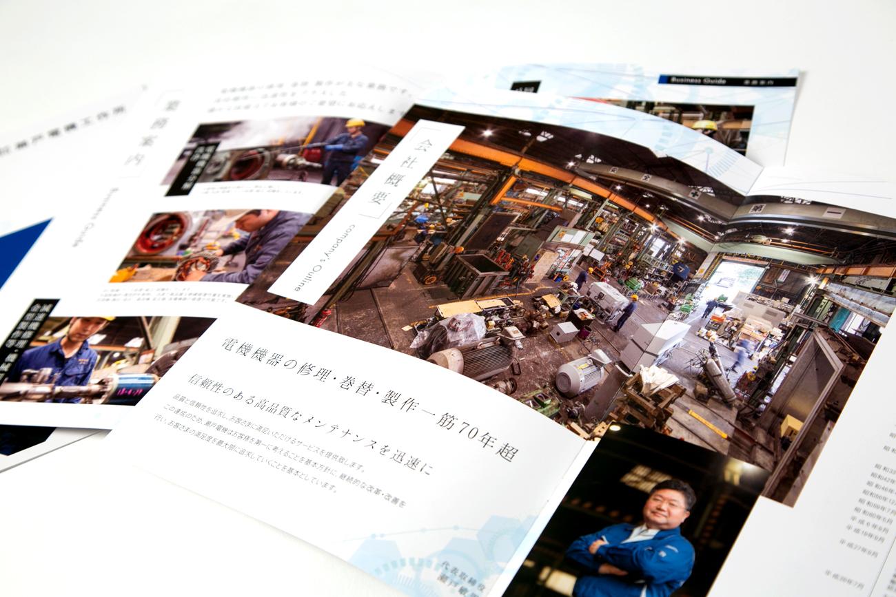 姫路市 (株)瀬戸電機工作所 パンフレット制作2
