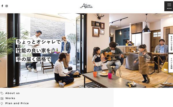 姫路市 株式会社アレッタ ホームページ制作