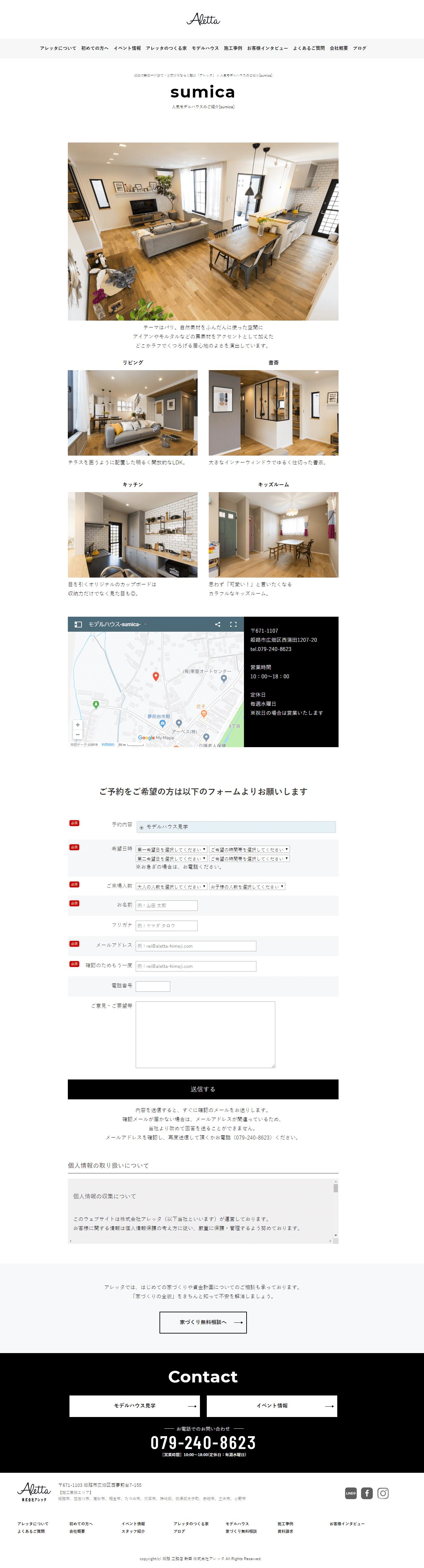 姫路市 株式会社アレッタ ホームページ制作2