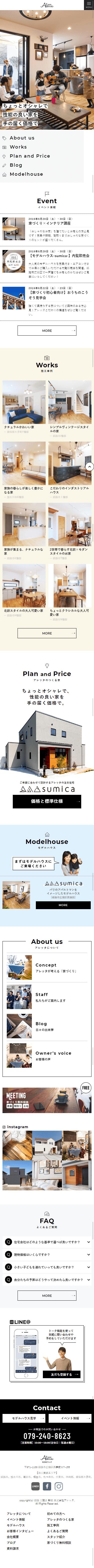 姫路市 株式会社アレッタ ホームページ制作3