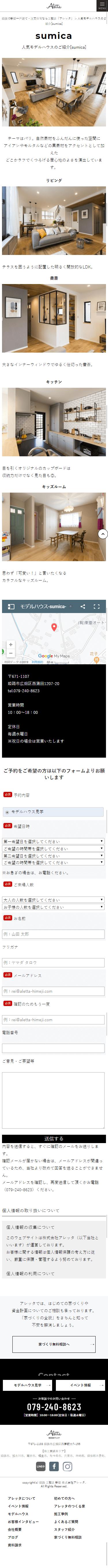 姫路市 株式会社アレッタ ホームページ制作4