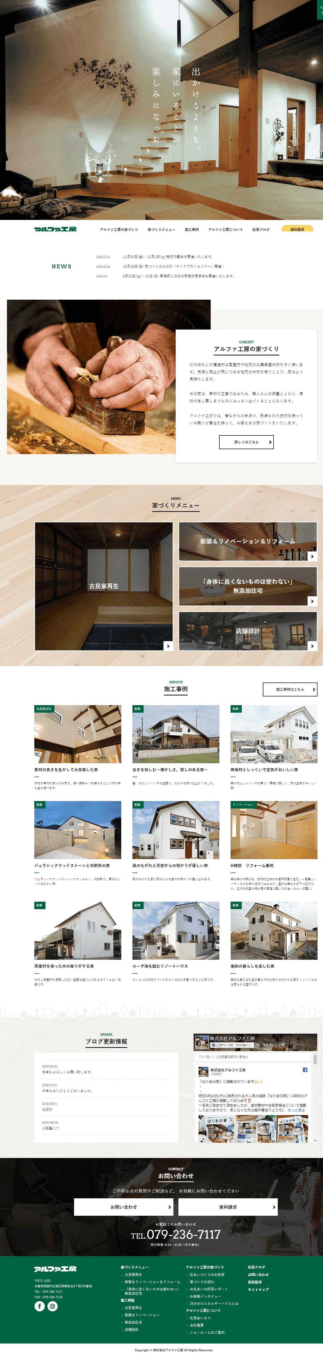 姫路市 株式会社アルファ工房 ホームページ制作1