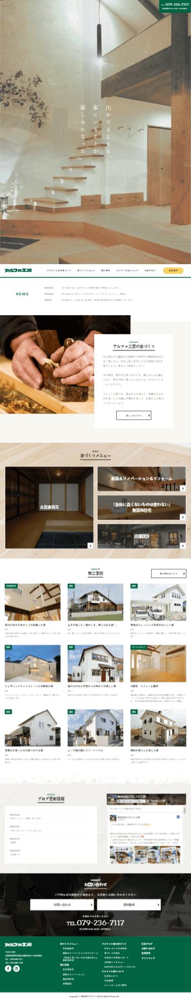 姫路市 株式会社アルファ工房 ホームページ制作3
