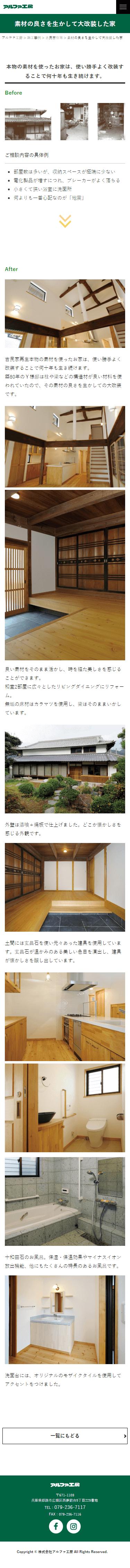姫路市 株式会社アルファ工房 ホームページ制作4