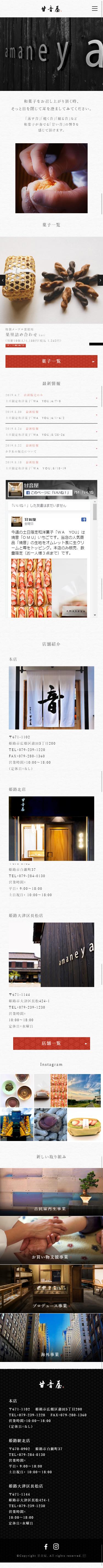 姫路市 甘音屋 ホームページ制作3