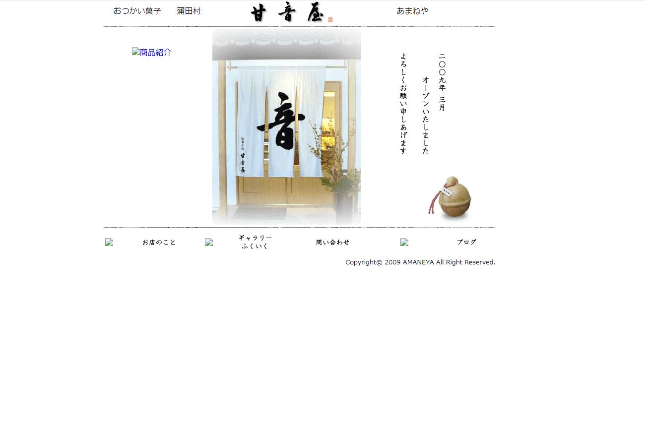 旧サイト:姫路市 甘音屋 ホームページ制作