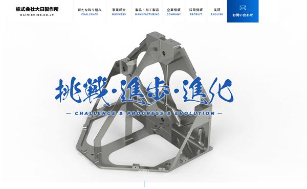 高砂市 株式会社大日製作所 ホームページ制作