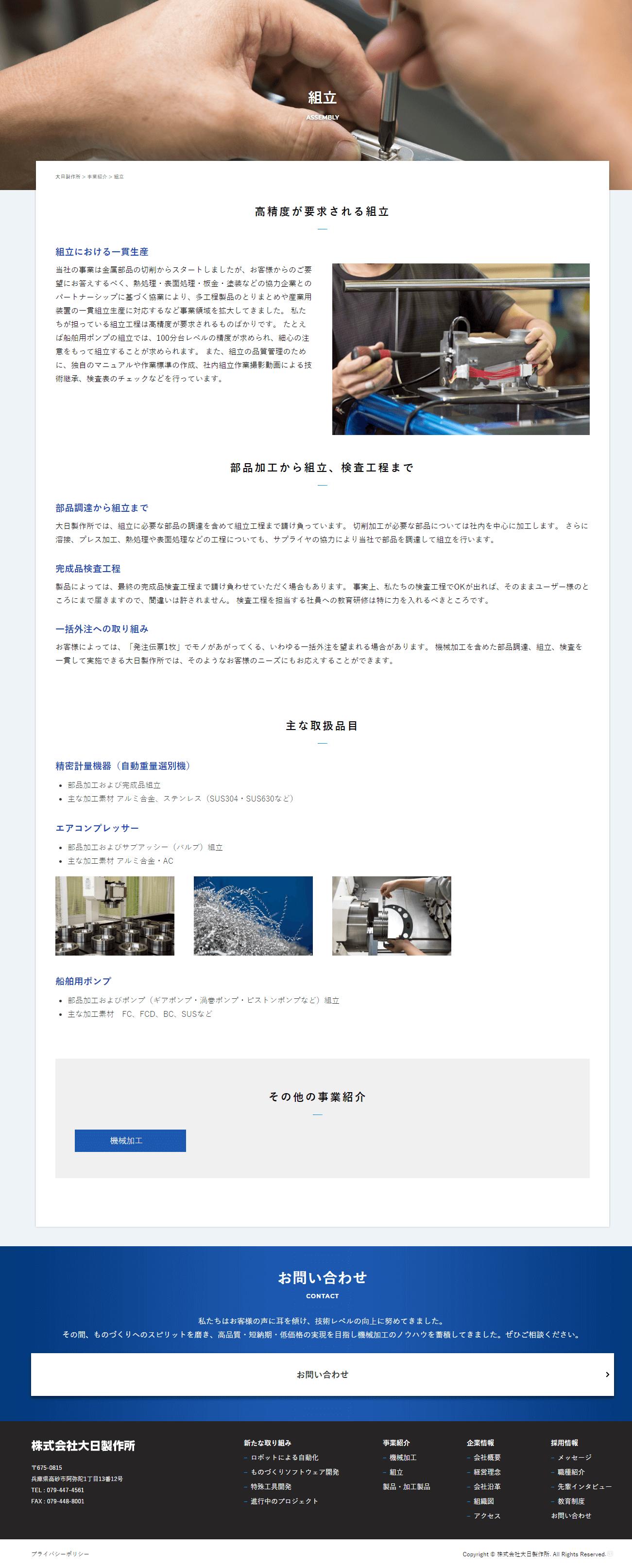 高砂市 株式会社大日製作所 ホームページ制作2