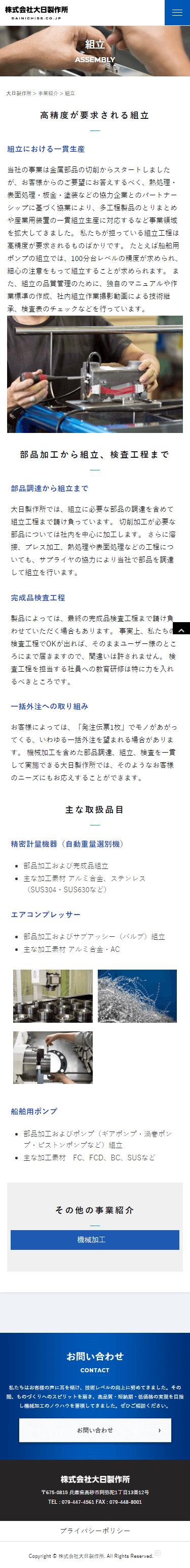 高砂市 株式会社大日製作所 ホームページ制作4