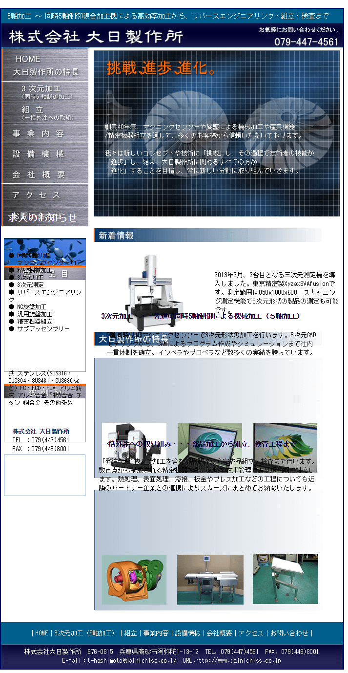 旧サイト:高砂市 株式会社大日製作所 ホームページ制作