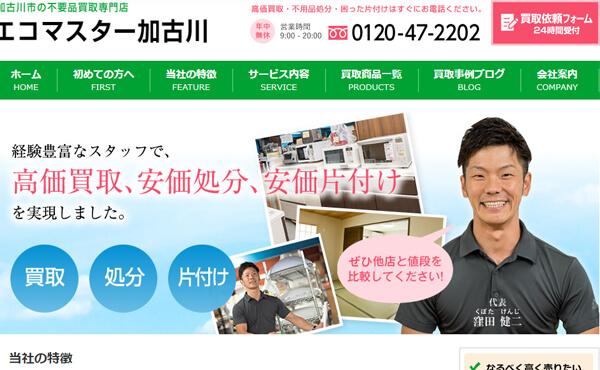 加古川市 エコマスター加古川 ホームページ制作