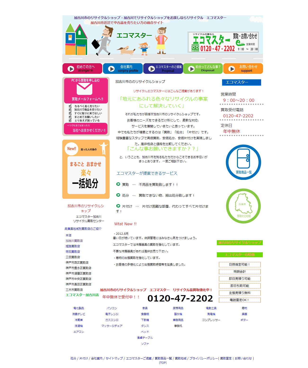 旧サイト:加古川市 エコマスター加古川 ホームページ制作