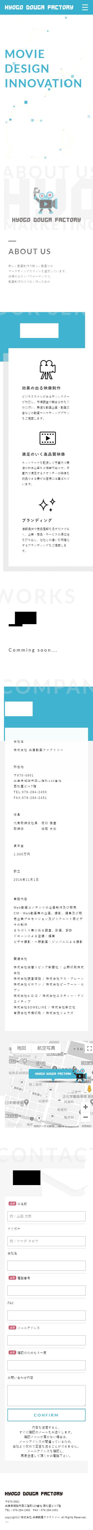姫路市 株式会社兵庫動画ファクトリー ホームページ制作3