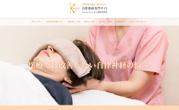 明石市 きくの鍼灸整体院 自立神経専門サイト ホームページ制作