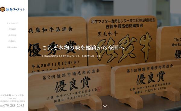 姫路市 株式会社舞フーズ・田中 ホームページ制作