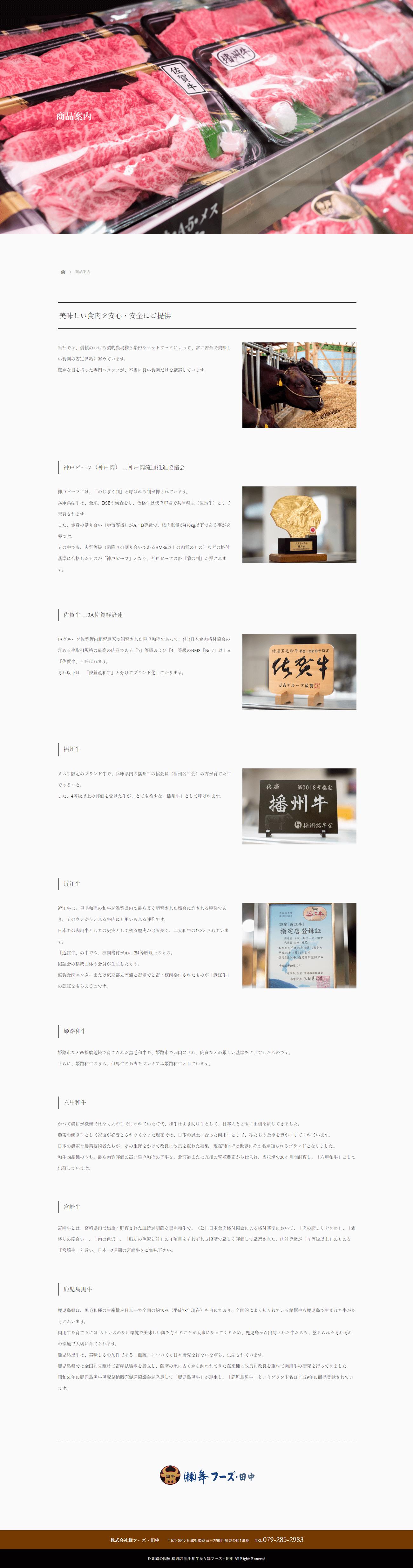 姫路市 株式会社舞フーズ・田中 ホームページ制作2