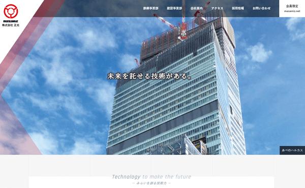 姫路市 株式会社正光 ホームページ制作
