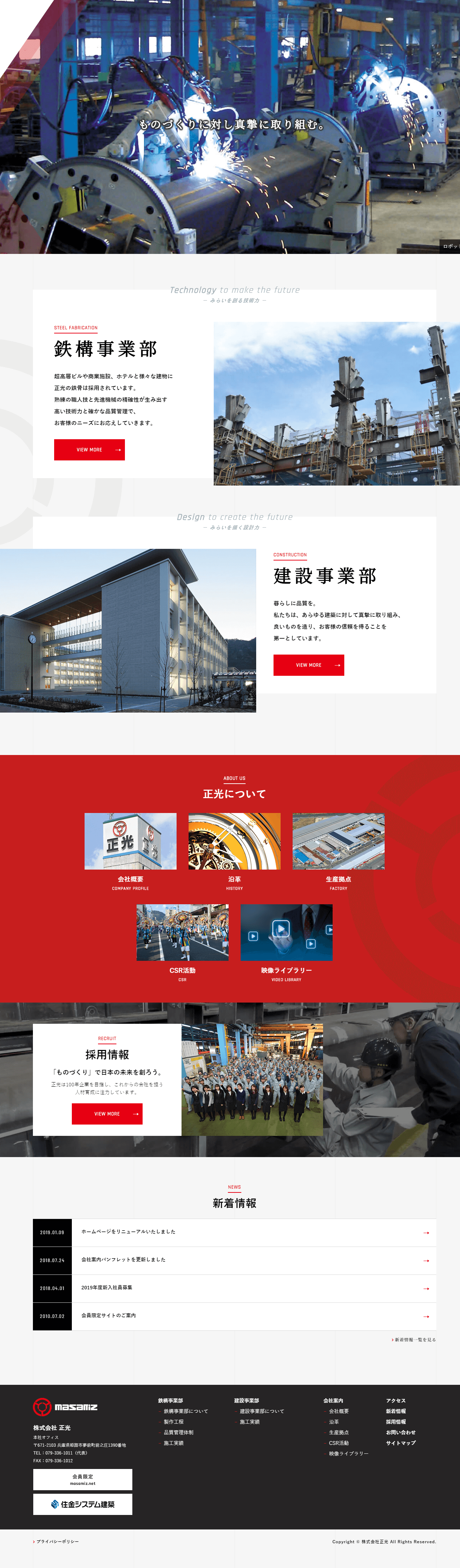 姫路市 株式会社正光 ホームページ制作1
