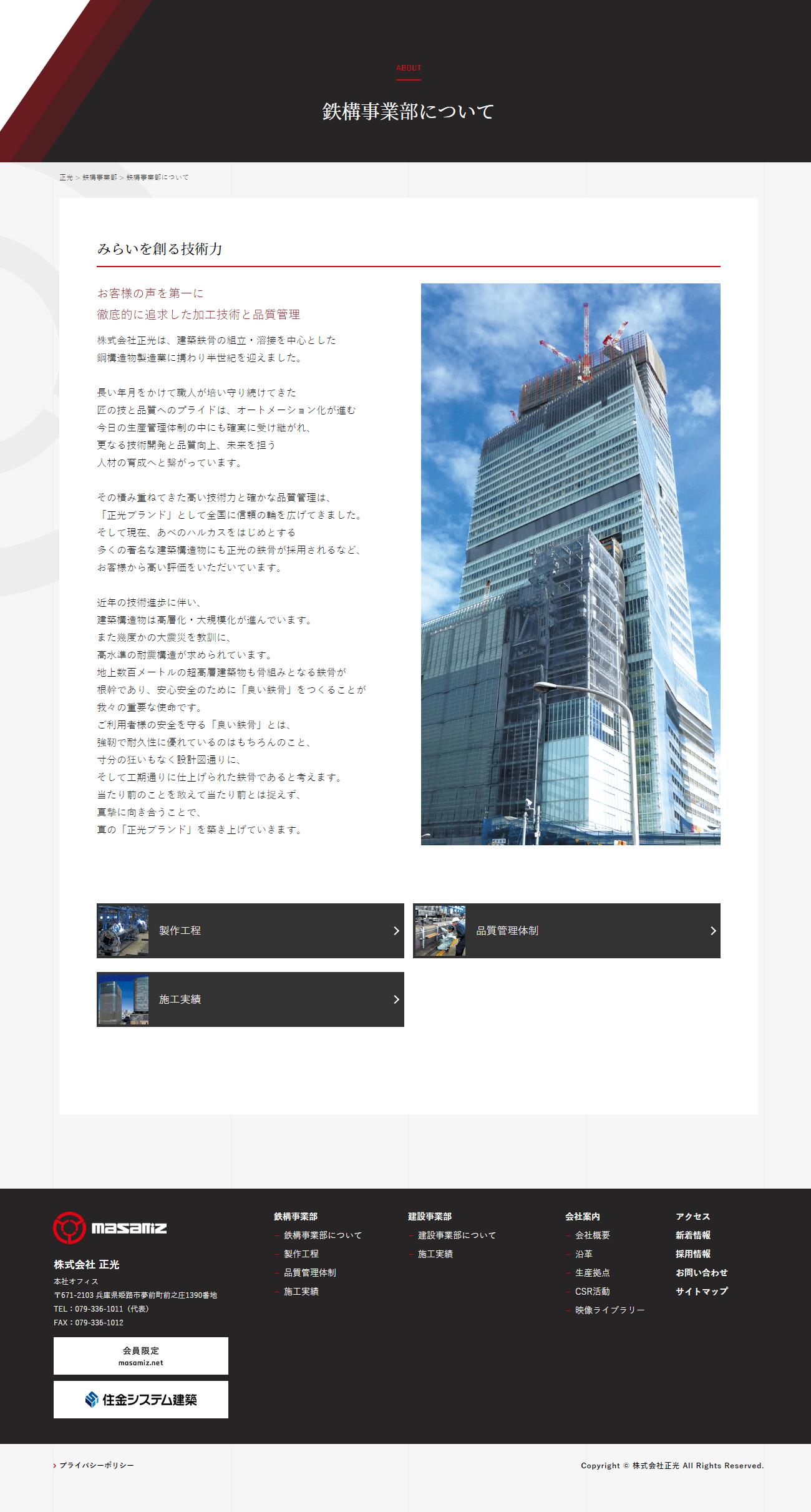 姫路市 株式会社正光 ホームページ制作2