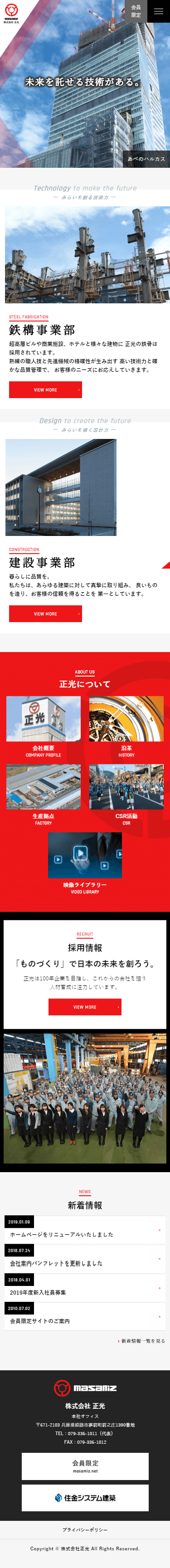 姫路市 株式会社正光 ホームページ制作3
