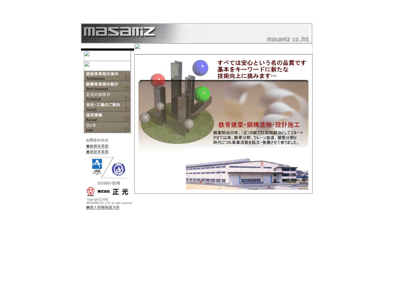 旧サイト:姫路市 株式会社正光 ホームページ制作
