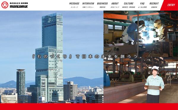 姫路市 株式会社正光 採用専門サイト制作