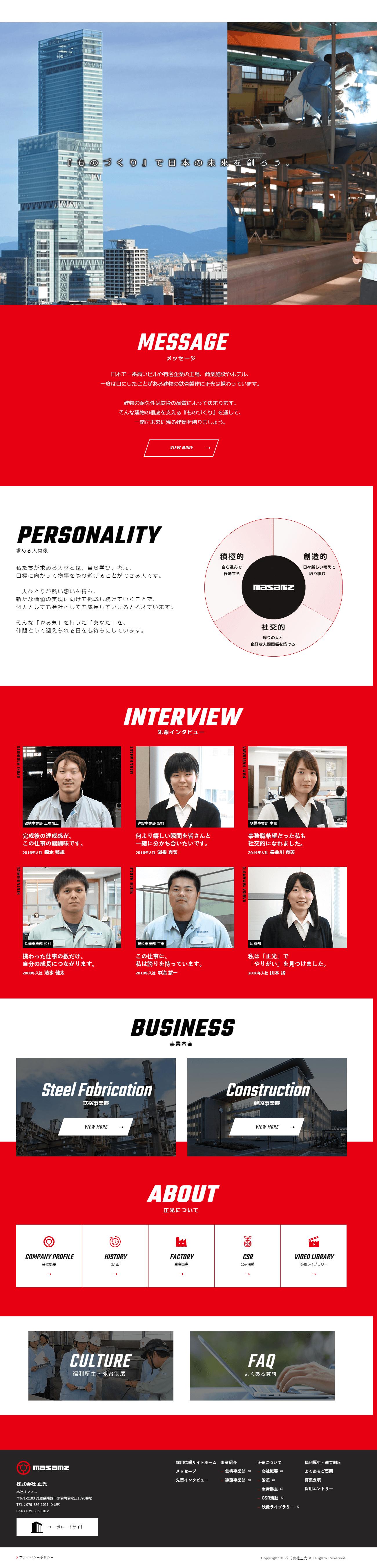姫路市 株式会社正光 採用専門サイト制作1