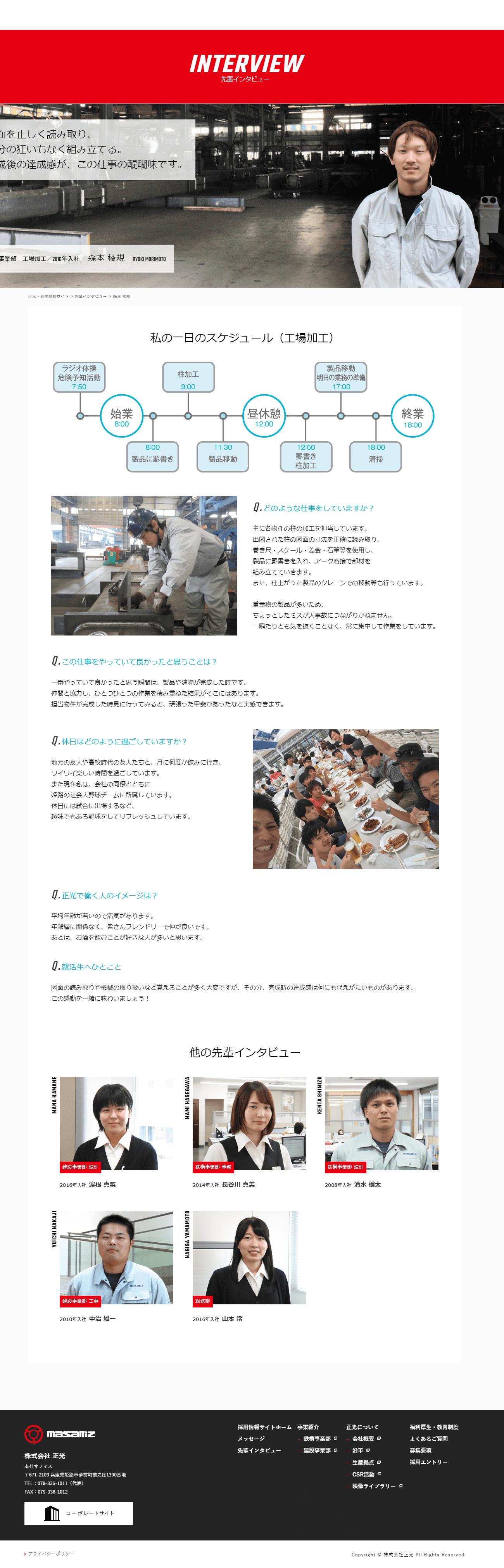 姫路市 株式会社正光 採用専門サイト制作2