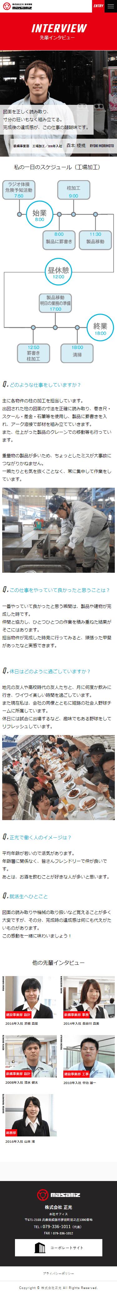 姫路市 株式会社正光 採用専門サイト制作4