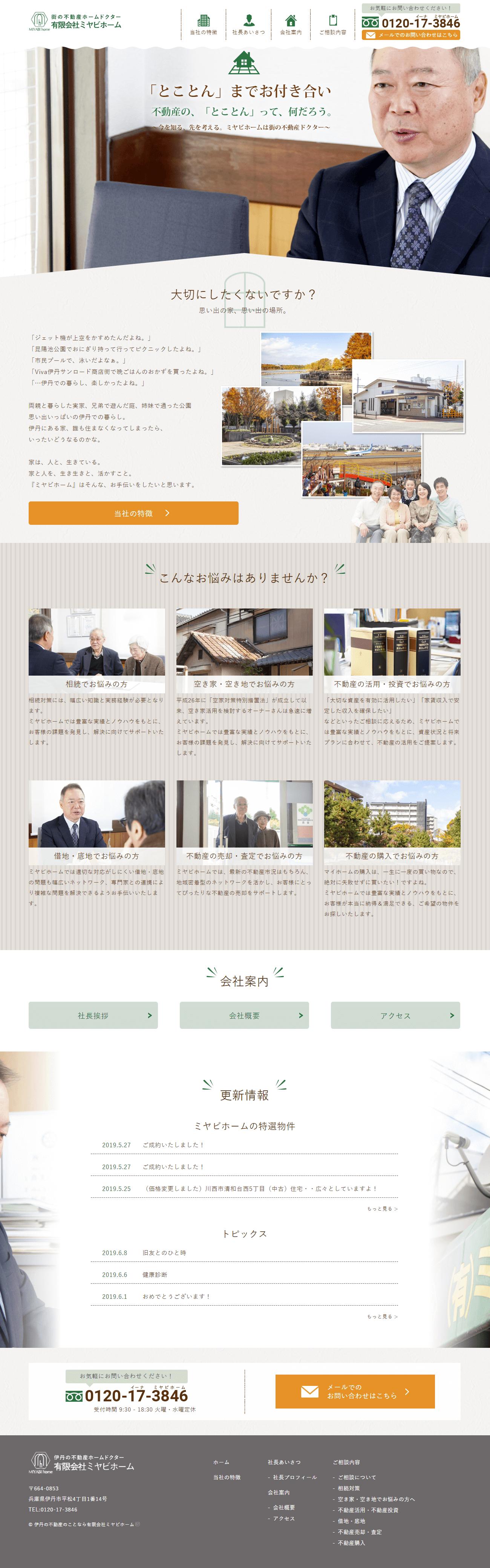 伊丹市 有限会社ミヤビホーム ホームページ制作1