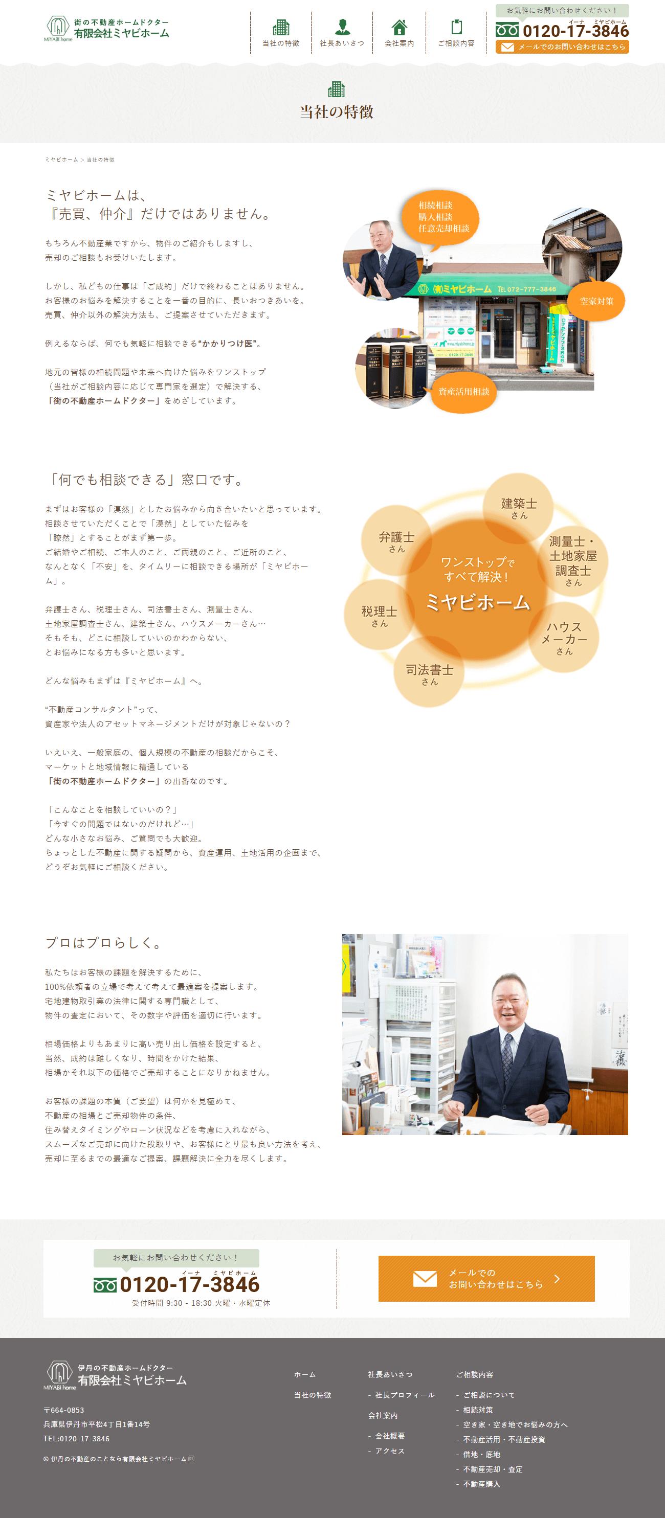伊丹市 有限会社ミヤビホーム ホームページ制作2
